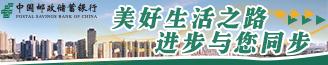 郵儲銀行廣告片