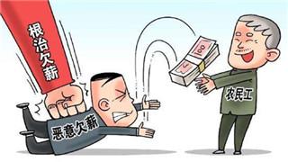 遼寧省啟動治理欠薪攻堅行動