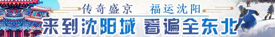 2020傳奇盛京