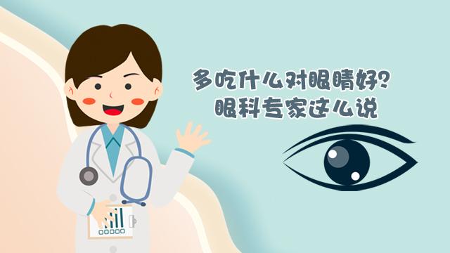 多吃什麼對眼睛好?眼科專家這麼説