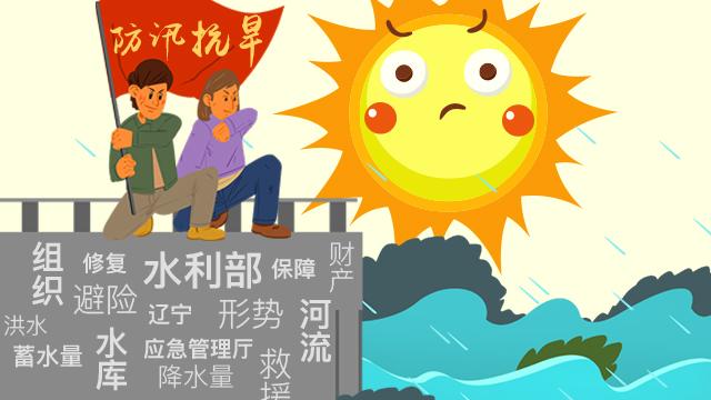 睿思一刻•遼寧:防汛抗旱 護你平安