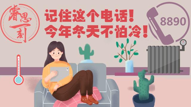 睿思一刻•遼寧:記住這個電話!今年冬天不怕冷!