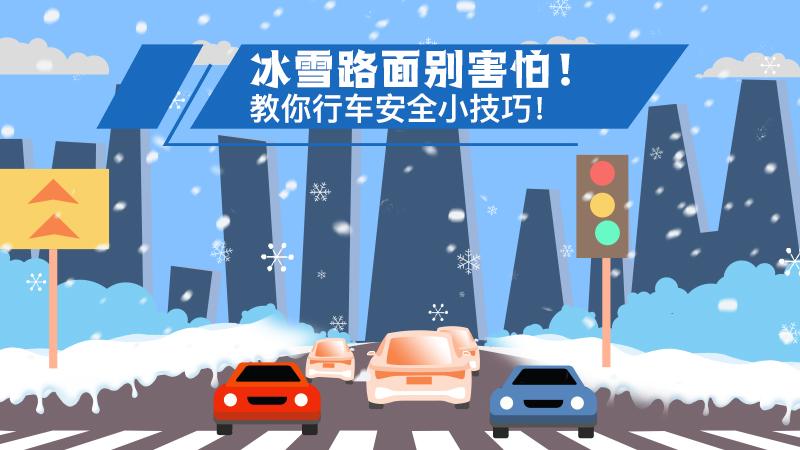 冰雪路面別害怕!教你行車安全小技巧!