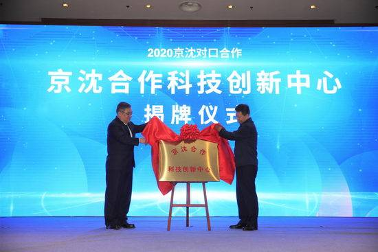 京沈對口合作為沈陽産業升級集智聚能