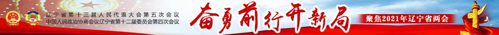 【專題】奮勇前行開新局——聚焦2021遼寧兩會