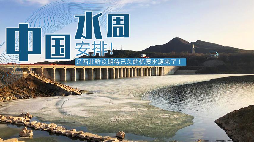 """【""""飛閱""""中國】中國水周 安排!遼西北地區群眾期待已久的優質水源來了!"""