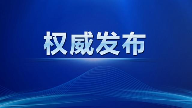 中央生態環保督察組向遼寧轉辦第12批舉報問題