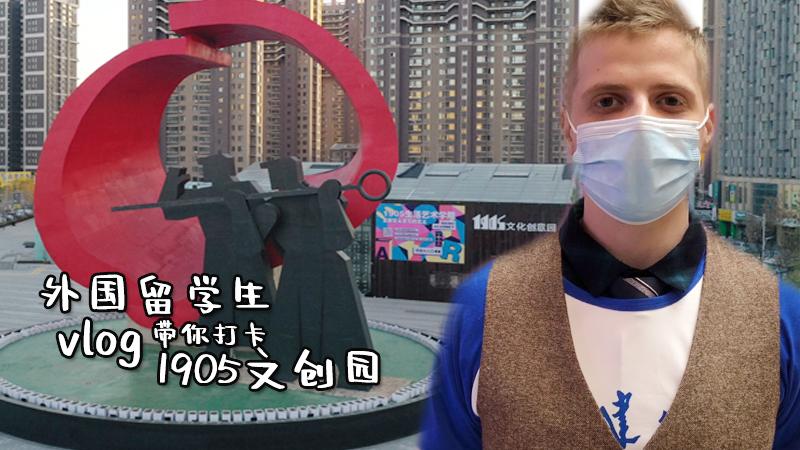 """【""""飛閱""""中國】vlog丨外國留學生帶你打卡1905文創園"""