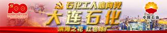 大連石化:濱海之花 紅色煉廠