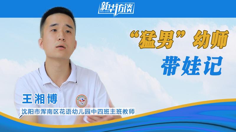 【新華訪談】專訪王湘博