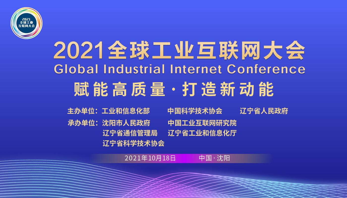 2021全球工業互聯網大會