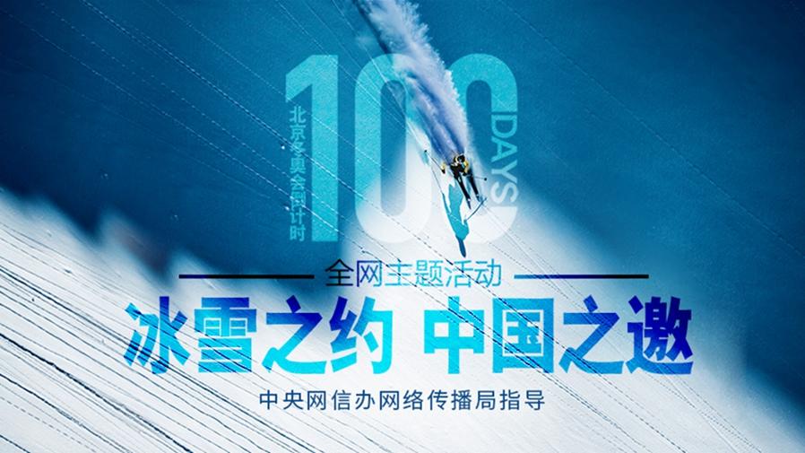重磅微視頻 冰雪之約 中國之邀