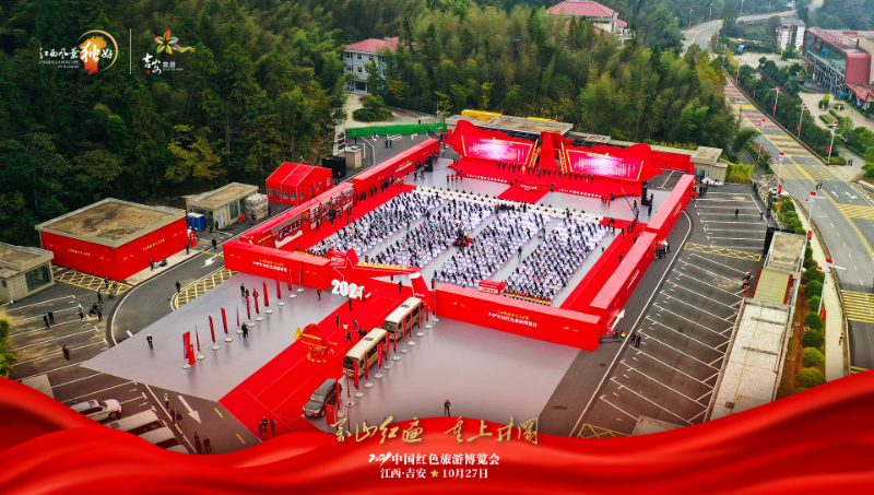"""""""萬山紅遍 重上井岡"""" 2021中國紅色旅遊博覽會在井岡山舉辦"""